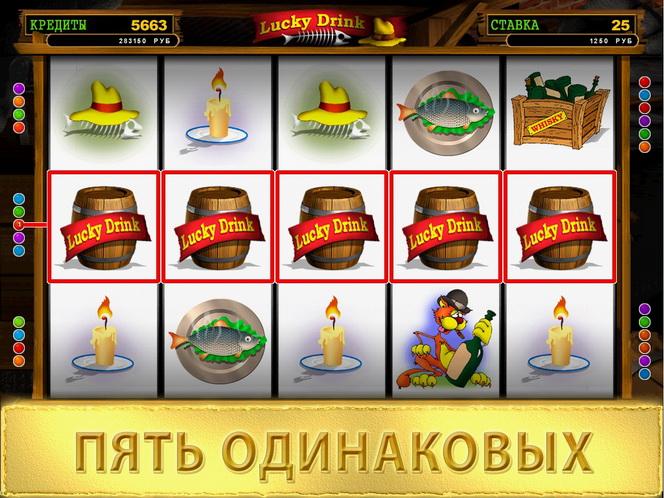 Играть игровые автоматы lucky drink скачать игровые автоматы для сенсорных телефонов