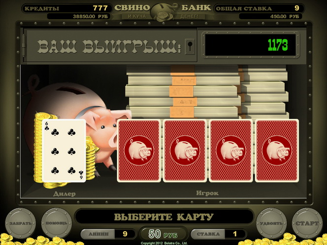 Игровые автоматы свинка играть онлайн игровые аппараты игры оригинальные